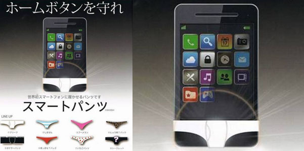 Smartpants cover iPhone